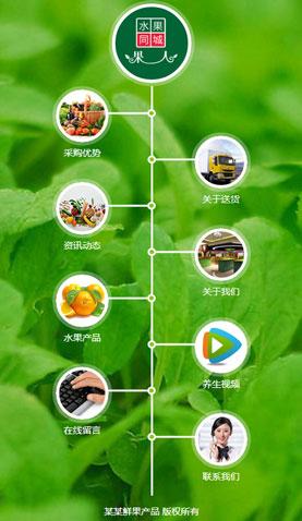 蔬果 2087